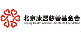 北京康盟慈善基金会